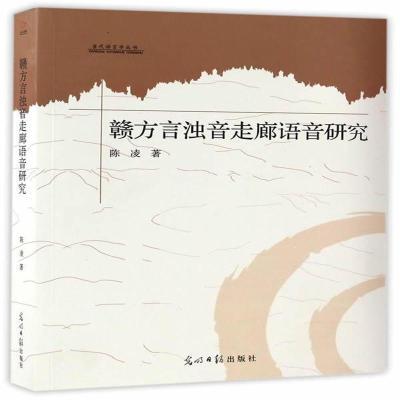 贛方言濁音走廊語音研究 陳凌 9787519420352 光明日報出版社