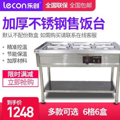 樂創LC-06商用電熱保溫湯池不銹鋼售飯臺6盤8盤10盤12盤粥臺保溫柜