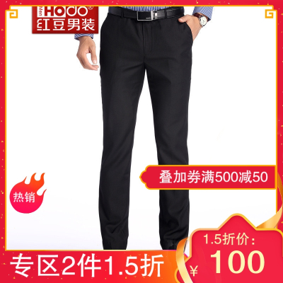 HODO红豆男装 西裤男 春秋男士商务修身羊毛男士西裤