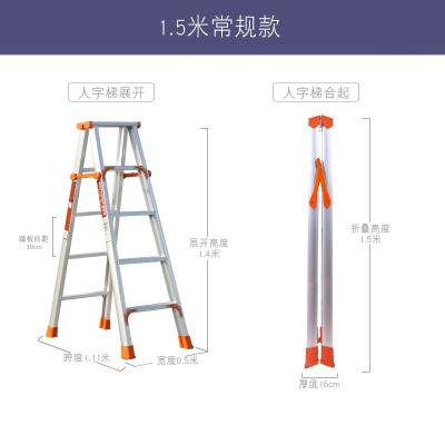 雙側人字梯梯子家用折疊加寬加厚叉梯室內工程裝修專用鋁梯 常規款全鋁1.5米