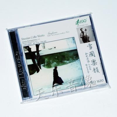 正版雨果唱片古典輕音樂發燒碟片 大提琴 鋼琴 雪國樂韻 CD