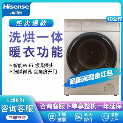 (99)海信(Hisense)XQG100-BH1405YFIG 家用10KG變頻滾筒洗衣機 洗干一體 WIFI智聯