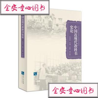 【单册】【TR】中国近现代教科书史论 吴洪成 知识产权出版