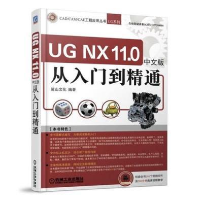 UG NX11.0中文版從入門到精通