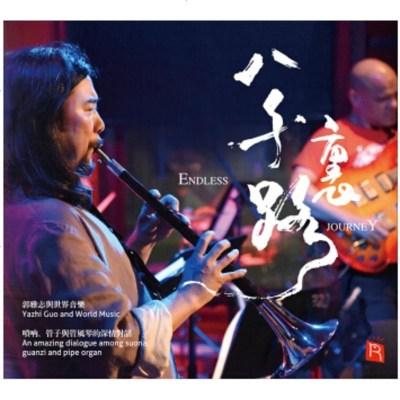 正版發燒 瑞鳴唱片 郭雅志與世界音樂 八千里路 嗩吶 HQCD 1CD