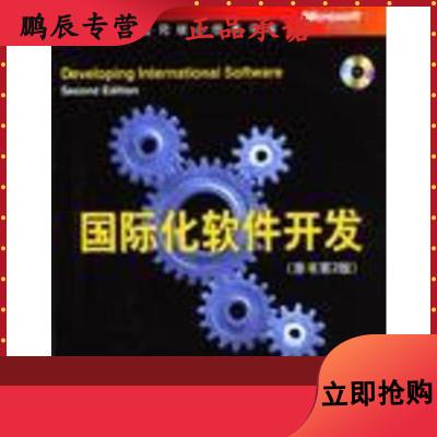 【保證正版】國際化軟件開發