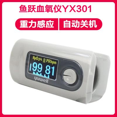 鱼跃血氧仪YX301指夹式血氧饱和度检测仪脉搏监测仪心率仪