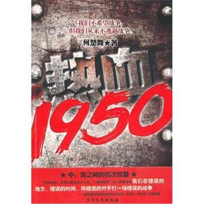 全新正版 热血1950(抗美援朝--中美之间的血色较量!)