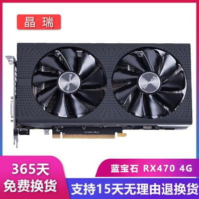 【二手9成新】蓝宝石 AMD RX470/480/560/570/580台式电脑主机游戏显卡 蓝宝石 RX470 4G