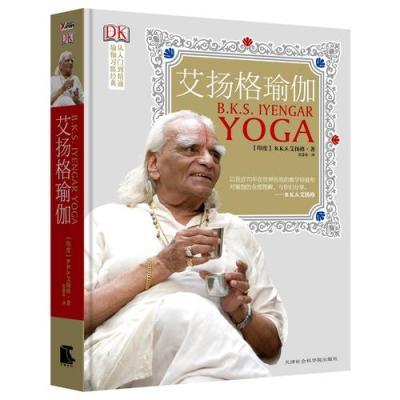 艾揚格瑜伽精準習練指南(艾揚格瑜伽習練經典,90歲高齡仍在傳播瑜珈的導師親授)[精裝大本]