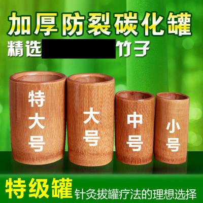 定做 炭化竹罐竹制拔火罐器家用竹吸筒竹筒火罐竹子拔罐器竹碳罐 4個起拍發貨