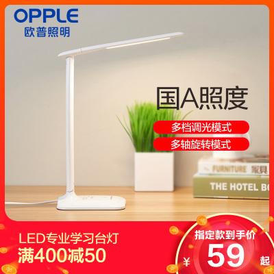 歐普照明 OPPLE led臺燈護眼學習學生書桌臥室宿舍寢室節能兒童閱讀燈 觸控智能