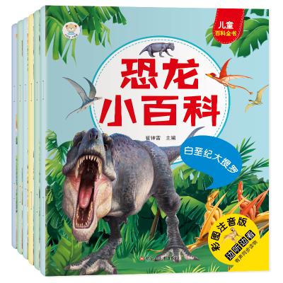 恐龍小百科全6冊 彩圖注音版 百科全書 兒童3-6歲兒童恐龍書籍