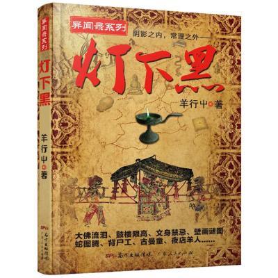 正版书籍 灯下黑 9787218103471 广东人民出版社