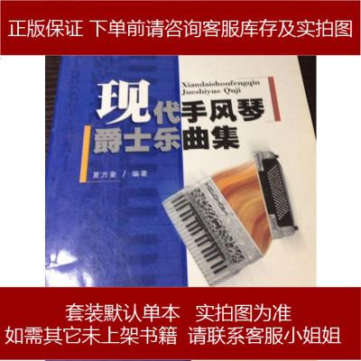 現代手風琴爵士樂曲集 夏方豪 安徽文藝 9787539619835