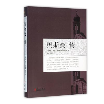 奧斯曼傳(利比亞)阿里·穆罕默德·薩拉比 著 王永芳 譯 華文出版社