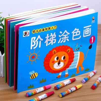 階梯涂色畫全6冊 幼兒必備繪畫入階梯涂色 2-3-6歲兒童學畫畫書 幼兒園啟蒙涂鴉填色繪畫冊圖畫本 繪畫啟蒙畫冊教材