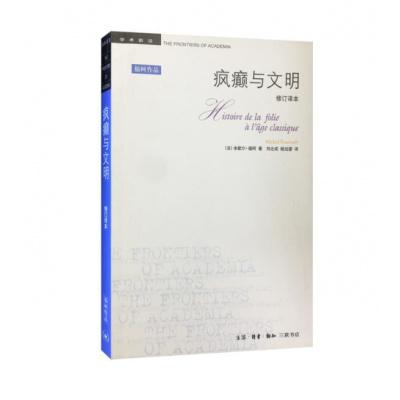 瘋癲與文明(修訂譯本)四版 正版