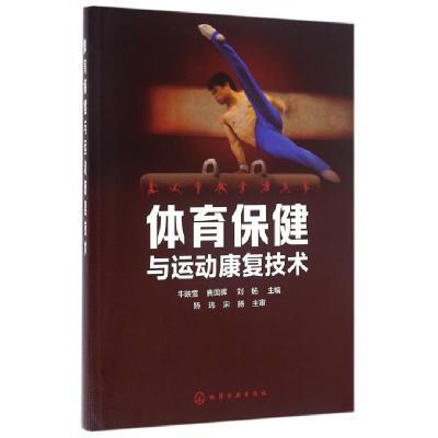 體育保健與運動康復技術編者:牛映雪//鹿國暉//劉楊9787122262080
