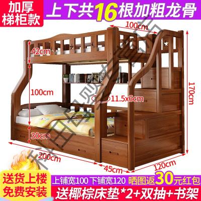 實木兒童上下床雙層上下鋪木床美式子母床多功能帶衣柜兩層高低床 加厚咖啡色上100下120梯柜 其他更多組合形式