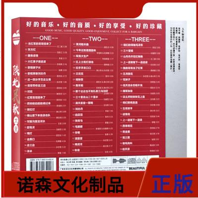 正版汽車載cd碟片陜北民歌大西北精選歌曲音樂無損音質黑膠CD唱片
