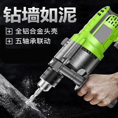 沖擊鉆多功能電轉電動工具螺絲刀小型手電鉆家用220V手槍鉆 超強動力 鋁殼(彩盒)+全套鉆頭