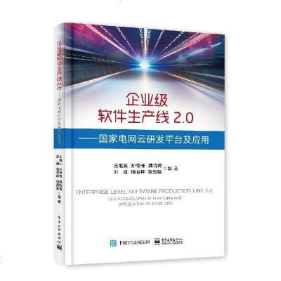 *【1805新品】企業級軟件生產線2.0——國家電網云研發平臺及應用