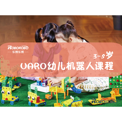 線下3-5歲UARO機器人課程