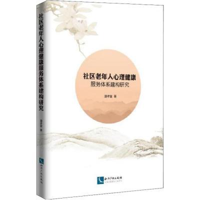 社區老年人心理健康服務體系建構研究9787513059961知識產權出版社潘孝富