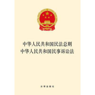 中華人民共和國民法總則 中華人民共和國民事訴訟法(2017年新版)團購電話010-57993380
