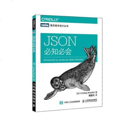 JSON必知必會wq
