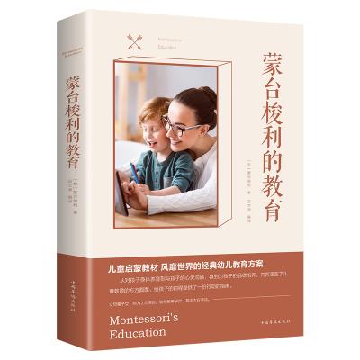 蒙臺梭利的教育 幼兒教育方案兒童啟蒙教育 如何說孩子才會聽 蒙氏蒙特梭利家庭教育書籍兒童教育手冊正面管教 育兒書籍