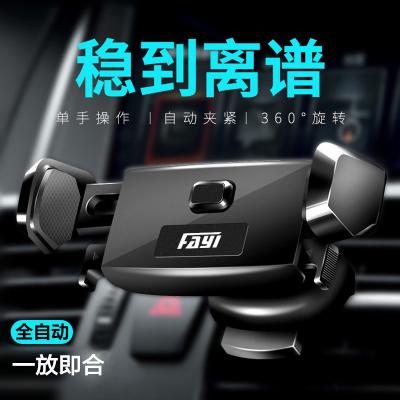 法依 M1車載手機支架出風口新款全自動記憶式自動夾緊導航支架汽車用品 適用于4.0-6.0英寸