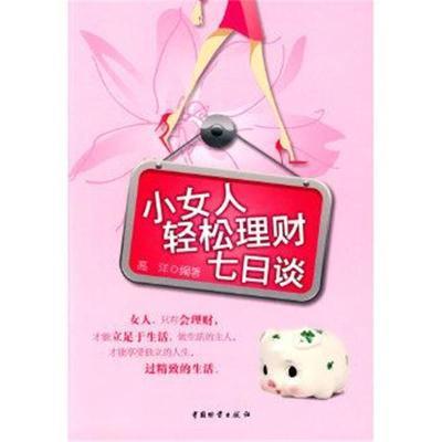 正版书籍 小女人轻松理财七日谈 9787504732613 中国财富出版社