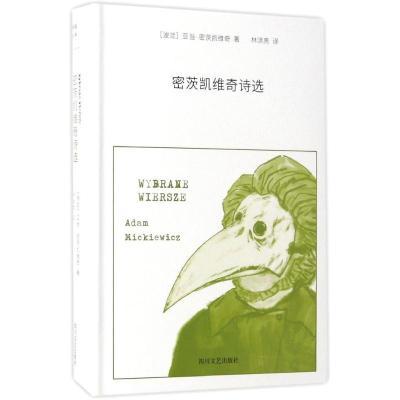 正版 密茨凯维奇诗选 (波)亚当·密茨凯维奇(Adam Mickiewicz) 著;林洪亮 译 四川文艺出版社 9787