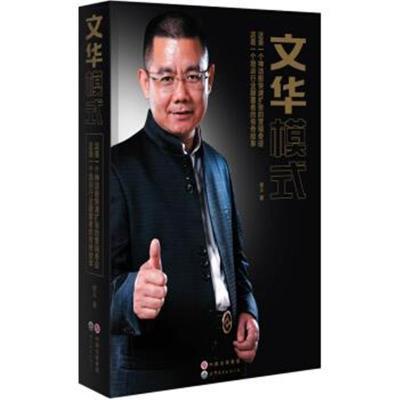 正版書籍 文華模式 9787510074714 世界圖書出版公司