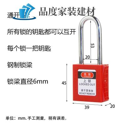 安全鎖工業ABS安全工程塑料絕緣鋼制鎖梁工業管理集體通開上掛鎖牌紅色k