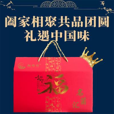 翔瑞欣菌菇禮盒A2 510g  菌菇 干貨 禮盒