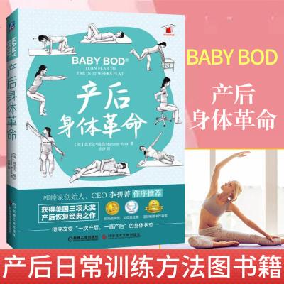 產后身體 孕婦瑜伽書 產后身體康復書籍 產后日常訓練方法圖書籍 坐月子書籍大 產后修復瑜伽書 產后身體調理