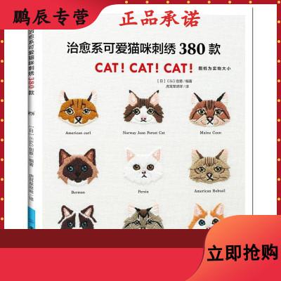 系可愛貓咪刺繡380款 詳解步驟刺繡圖案書 讓世界上人心的小小生物 喵星人來溫暖你的小日子