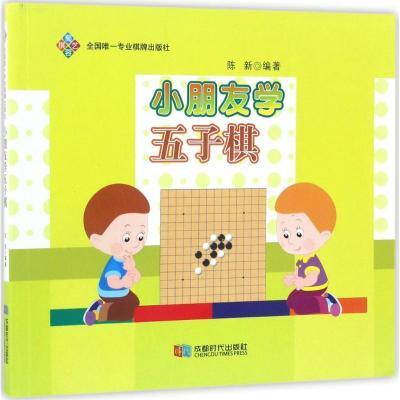 J小朋友學五子棋成都時代出版社9787546417479