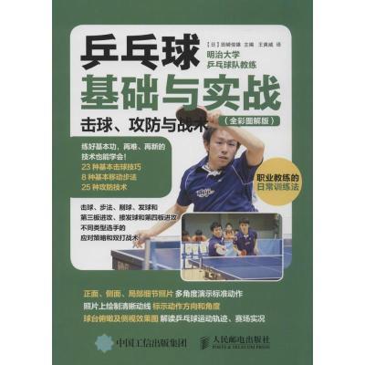 乒乓球基礎與實戰 (日)田崎俊雄 主編;王爽威 譯 文教 文軒網