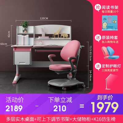 西昊sihoo学习桌 儿童书桌家用多层实木板写字桌椅套装 小学生课桌椅可升降