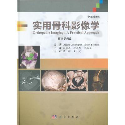 實用骨科影像學-原書第6版-中文翻譯版