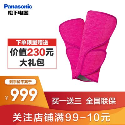 【松下官方旗舰店】(Panasonic)无线腿部按摩器 模仿人手按摩小腿足部静音EW-RA38生日礼物 粉色
