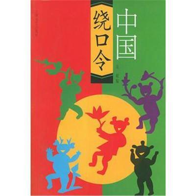中國繞口令 吳超 9787532120871 上海文藝出版社