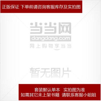 神秘友谊公司 王瑞玉 山东文艺出版社 9787532924455