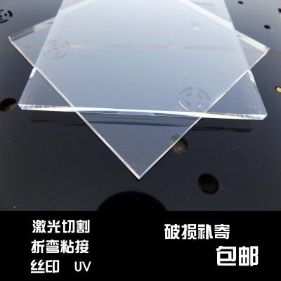 透明亚克力板有机玻璃板激光切割模型材料展示盒隔板定做定制加工 200*200*2mm(3片)