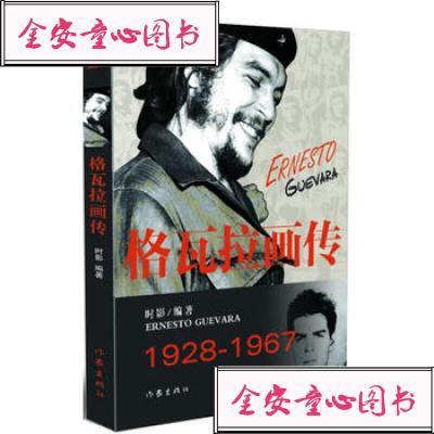 【单册】正品 格瓦拉画传 时影著 作家出版社
