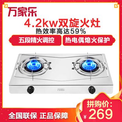 万家乐(Macro) JZY-ZS3 (液化气) 双眼台式燃气灶具 4.2kw双高火 一体式不锈钢